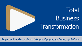 Η ανάγκη για total business transformation