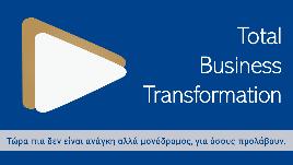 Η ανάγκη για total business transformation